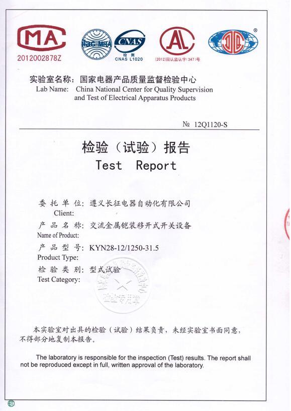 KYN28试验报告-1